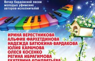 """В Музее им. М. Нестерова состоится """"Весенний девичий концерт"""""""