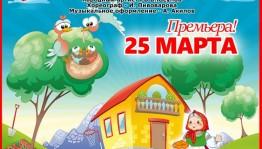 """Детский театр """"Сулпан"""" представит премьеру спектакля """"Бабушка напрокат"""""""