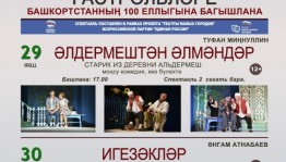 The Tuimazi Tatar drama theatre will perform on tour in Moscow