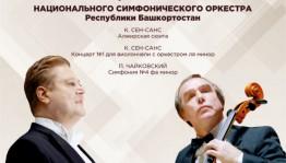 Национальный симфонический оркестр РБ приглашает на открытие 28-го концертного сезона