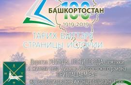 В столице республики состоится презентация Бураевского района