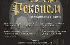 """Requiem"" by J.Verdi will be shown in Ufa"
