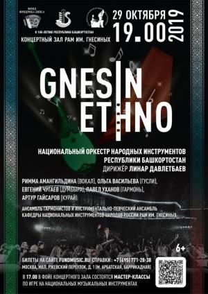 НОНИ РБ выступит с солистами РАМ им. Гнесиных в Москве