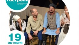 В Салавате в рамках Больших гастролей выступит Буинский драматический театр