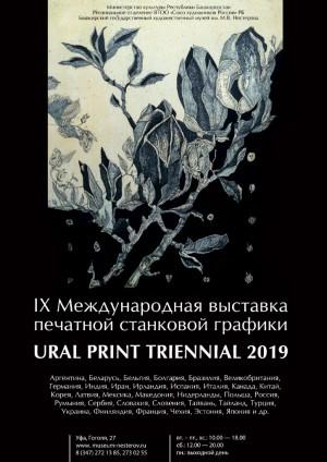 Выставка печатной станковой графики «URAL PRINT TRIENNIAL 2019»