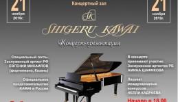 Единственный в Башкортостане рояль марки Shigeru Kawai приобретен в рамках нацпроекта «Культура»