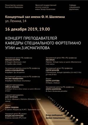 В Шаляпинском концертном зале выступят преподаватели кафедры специального фортепиано УГИИ