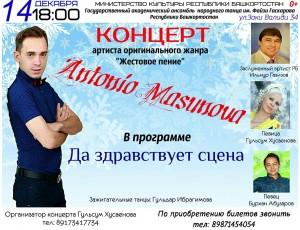 В Уфе состоится концерт артиста жестового пения Антонио Масунова