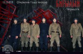 Башкирский драматический театр СГТКО приглашает на открытие Года театра