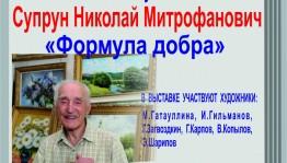В Уфе откроется выставка памяти уфимского живописца Николая Супруна