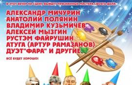"""Музей им. М.В. Нестерова приглашает на концерт клуба авторской песни """"Белый ворон"""""""