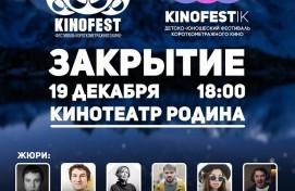 В Уфе подведут итоги фестивалей короткометражного кино «KINOFEST» и «KINOFESTik»