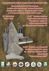 Республиканский фестиваль военно-исторической реконструкции «Северные амуры – башкирские воины в Отечественной войне 1812 года»