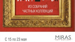 In Ufa there will be an exhibition of works of art from private collections