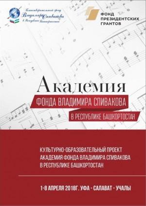 Проект «Академия фонда Владимира Спивакова в Республике Башкортостан» получил свыше 300 заявок на участие
