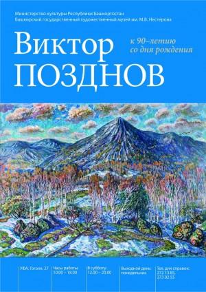 В БГХМ им.М.Нестерова открылась выставка живописи заслуженного работника БАССР Виктора Позднова