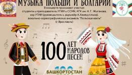 Дни польского языка и культуры пройдут в Республике Башкортостан