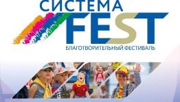 В Уфе обсудят проведение социокультурного фестиваля «СИСТЕМА FEST»