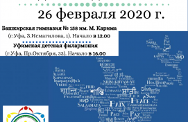 Дом дружбы народов РБ приглашает на Республиканский праздник родных языков