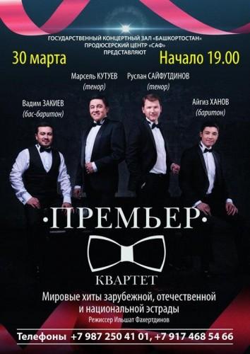"""""""Башҡортостан"""" дәүләт концерт залында """"Премьер"""" квартеты"""