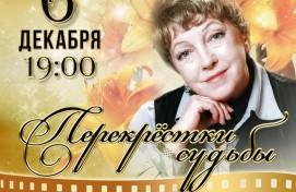 В Русском драмтеатре Стерлитамака пройдет творческая встреча с легендой отечественного кино Ольгой Волковой