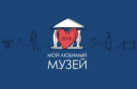 """Голосуйте за музеи Башкортостана во всероссийском конкурсе """"Мой любимый музей"""""""