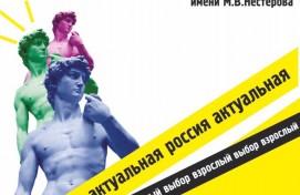 Выставка «Актуальная Россия. Взрослый выбор» представлена в Стерлитамакской картинной галерее