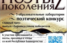 Молодёжь республики приглашают на литературный форум «Поэты поколения Z»