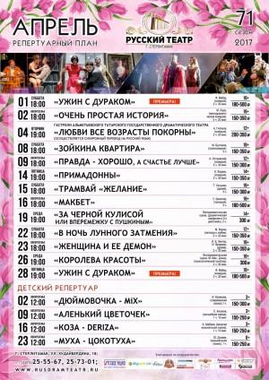 Рус академия  драма театрының апрель айына репертуары