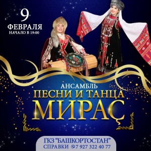 """Ансамбль песни и танца """"Мирас"""" представит концерт в Уфе"""