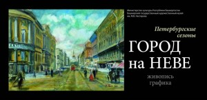 "The exhibition ""City on the Neva"" opened in Ufa"
