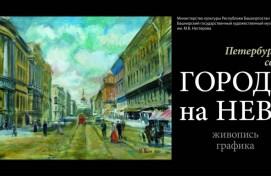 В Уфе открылась выставка «Город на Неве»