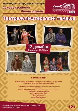 "Гастроли театра ""Нур"" в Салаватском районе"