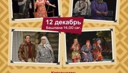 Театр «Нур» выступит с гастролями в Салаватском районе