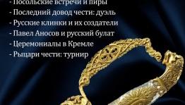 Художественный музей им. М.В.Нестерова приглашает школьников на тематические лекции