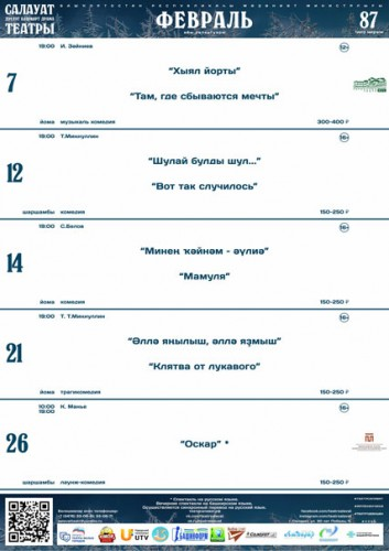 Репертуарный план Салаватского  башкирского театра на февраль