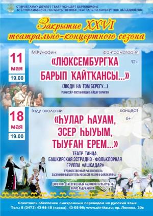 Закрытие 26-го театрального сезона Стерлитамакского государственного театрально-концертного объединения