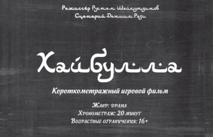 Объявлен кастинг актёров для съёмок короткометражного фильма Рустема Шайхутдинова «Хайбулла»