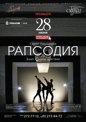 """Премьера балета """"Рапсодия"""" С.Рахманинова"""