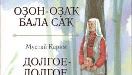 Национальный молодежный театр имени Мустая Карима готовится к премьере спектакля «Долгое-долгое детство»