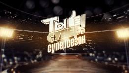Молодые таланты Башкортостана принимают участие в суперсезоне проекта «Ты супер!»