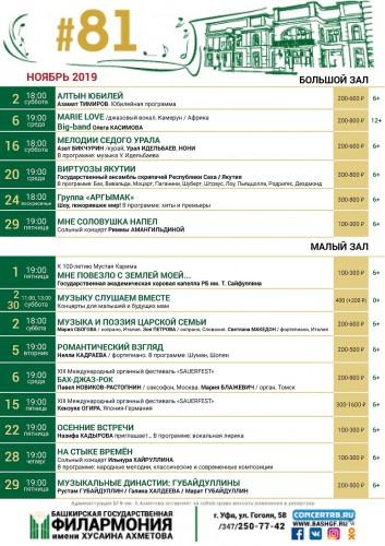 Репертуарный план Башкирской государственной филармонии им. Х.Ахметова на ноябрь 2019 г.
