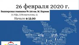 В Уфе филиалы Дома дружбы народов представят самобытную культуру народов Башкортостана