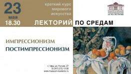 """Have time to visit the """"Lecture on Wednesdays"""" Bashkir Art Museum of M. Nesterov"""
