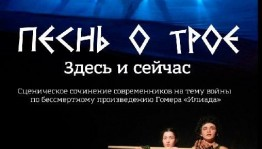 """Сегодня на малой сцене Башдрамтеатра им.М.Гафури пройдет показ спектакля """"Песнь о Трое. Здесь и сейчас"""""""