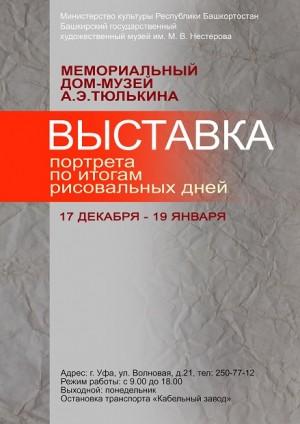 Выставка портретов по итогам «Рисовальных дней» 2019 г.