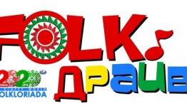 В конце лета в республике пройдёт молодежная акция «Фолк-драйв»