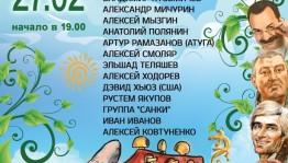 Кинотеатр «Родина» приглашает на музыкально-поэтический вечер «Послезавтра Весна»
