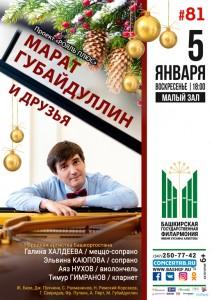 "Концерт ""Марат Губайдуллин и друзья"""