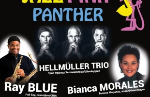 The XXIII Pink Panther International Jazz Festival will be held in Ufa